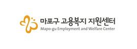서울마포구고용복지지원센터