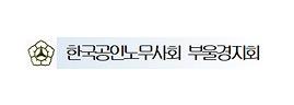 한국공인노무사회부울경지회