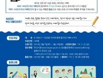 2019 와따!「100인의 부산아빠단」 본격 출범!