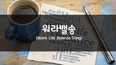 워라밸송(Work&Life Balance Song)
