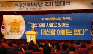 2019 「와따!100인의 부산아빠단」 성황리에 마쳐