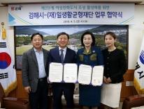일생활균형재단, 김해시와 여성친화도시 조성을 위한 MOU 체결
