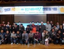 「와따!100인의 부산아빠단」 2기 '멘토링 1회' 진행