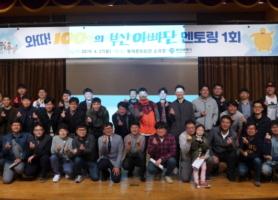 「와따!100인의 부산아빠단」 2기 '멘토링'-①