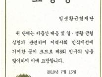 제 8회 인구의 날 기념 부산시장상 수상