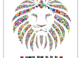 """남성육아 솔루션 3편 – """"난 못생겼어. 성형할래"""""""