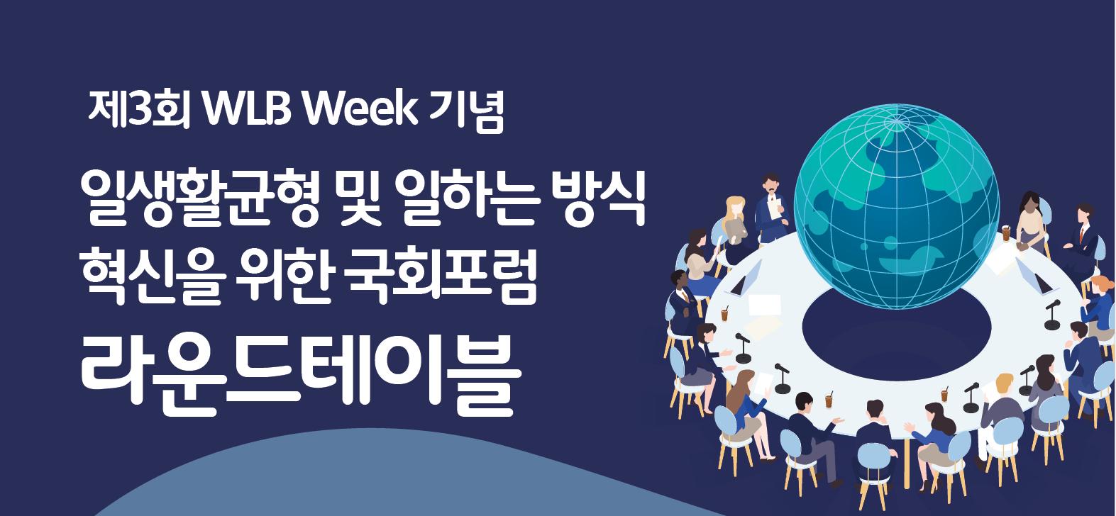 제3회 WLB week 기념「2019 일생활균형 및 일하는 방식 혁신을 위한 국회포럼」