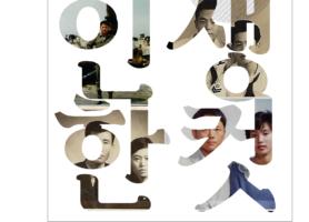 [인생한컷] 사진전 개최