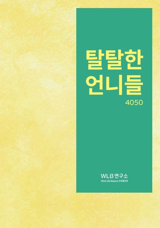 탈탈한 언니들4050_WLB연구소