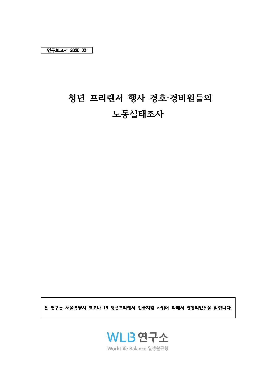 WLB연구소 _ 연구보고서